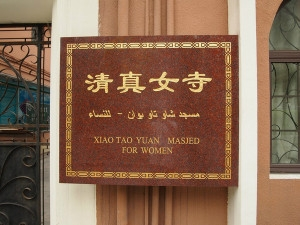 Shanghai Female Mosque