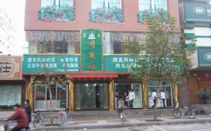 Hohhot Halal Restaurants
