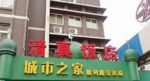 Hefei Halal Restaurants